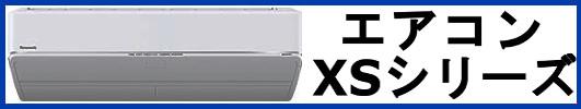 NR-XS エオリア 専門店モデルルームエアコン