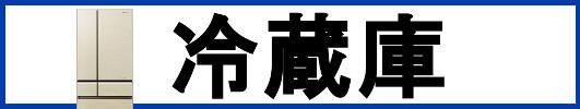 NR‐SJD5102 専門店モデル冷蔵庫