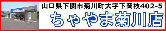 パナどっと ちゃやま菊川店