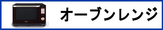 NE-SJ653 専門店モデルオーブンレンジ
