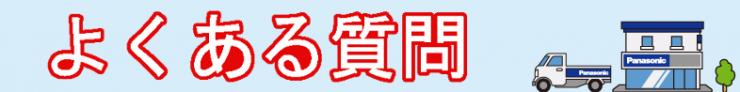 山口県の家電販売・家電修理・山口県の水道トラブル 電気屋さん パナどっと リフォーム オール電化 工事 パナホーム キャンペーン