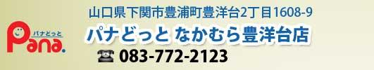 山口県下関市豊浦町 家電・水道 パナどっと なかむら豊洋台店 アクセス