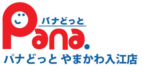 山口県下関市入江町 家電・水道 パナどっと やまかわ入江店
