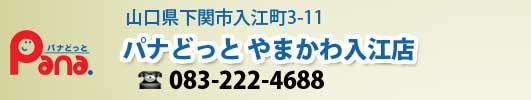 山口県下関市入江町 家電・水道 パナどっと やまかわ入江店 アクセス