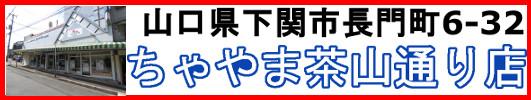 修理・山口県の水道トラブル 電気屋さん パナどっと リフォーム オール電化 工事 パナホーム キャンペーン
