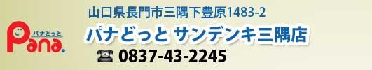 山口県長門市 家電・水道 パナどっと サンデンキ三隅店 アクセス