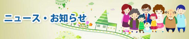 山口県長門市 家電・水道 パナどっと サンデンキ三隅店 ニュース・お知らせ ホームページを開設いたしました