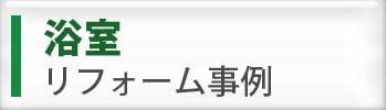 浴室リフォーム 美祢市美東町浴室リフォーム パナどっとかわもと美東店浴室リフォーム