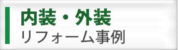 トイレリフォーム 美祢市美東町トイレリフォーム パナどっとかわもと美東店トイレリフォーム