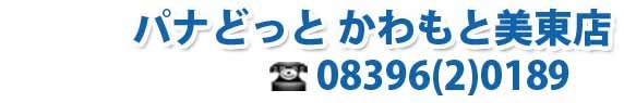 山口県美祢市美東町 家電・水道 パナどっと かわもと美東店