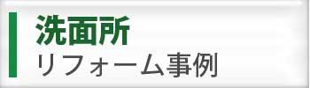 キッチリフォーム 美祢市美東町キッチンリフォーム パナどっとかわもと美東店キッチリフォーム