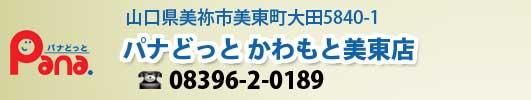 山口県美祢市美東町 家電・水道 パナどっと かわもと美東店 アクセス