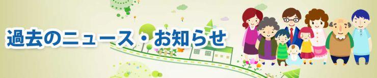 山口県美祢市美東町 家電・水道 過去のニュース・お知らせ パナどっと かわもと美東店