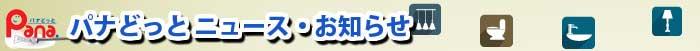 山口県下関市小月 家電・水道 パナどっと  とうぶ小月駅前店ニュース・お知らせ ホームページを開設いたしました