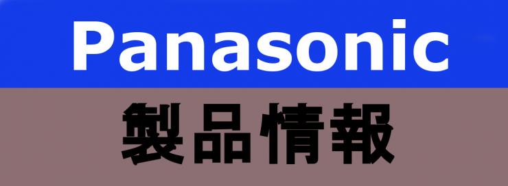 パナソニック 製品情報