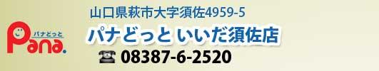 山口県萩市須佐 家電・水道 パナどっと いいだ須佐店 アクセス