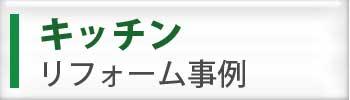 キッチンリフォーム 萩市須佐