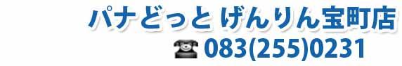 山口県下関市宝町 家電・水道 パナどっと げんりん宝町店