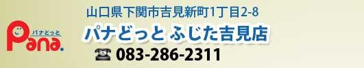山口県下関市吉見新町 家電・水道 パナどっと ふじた吉見店 アクセス